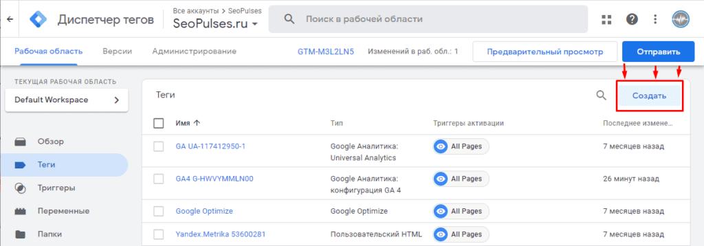Создание нового тега в Google Tag Manager для конверсии в GA4