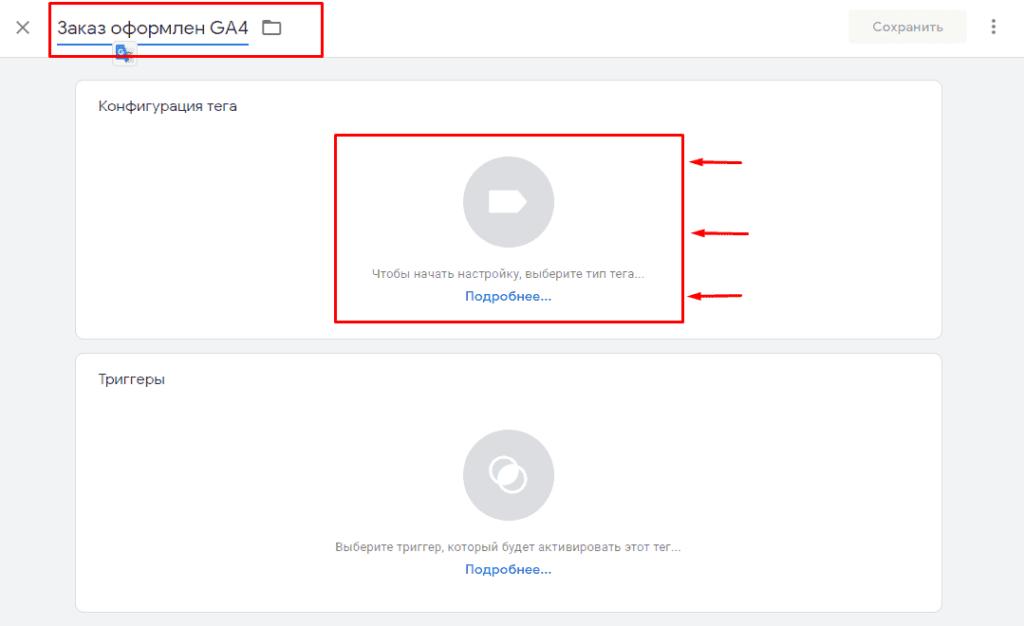 Создание нового тега конверсии для Google Analytics 4