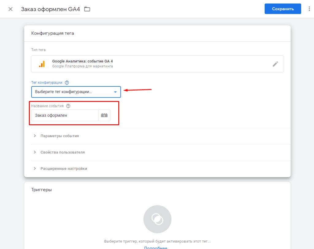 Выбор конфигурации тега для конверсии для Google Analytics 4 в Google Tag Manager