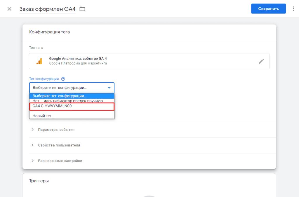 Выбор нужного идентификатора конверсии в GTM для конверсии в GA4