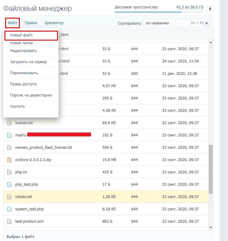 Создание нового файла в на сервере