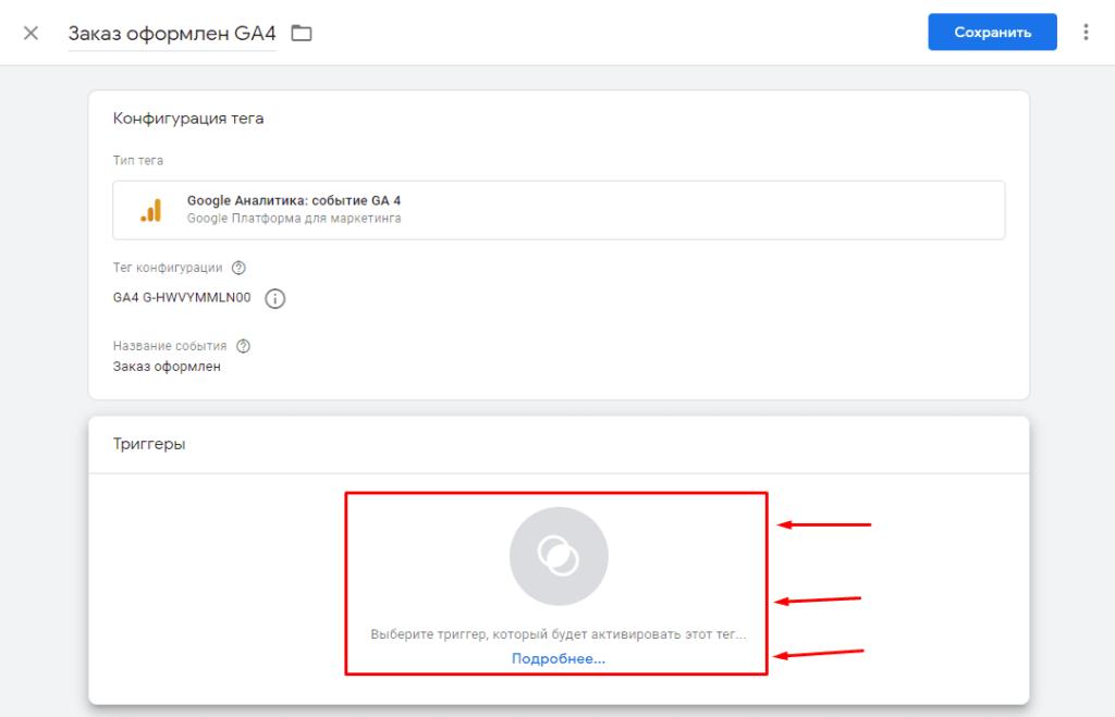 Выбор триггера для конверсии для Google Analytics 4 в Google Менеджер Тегов
