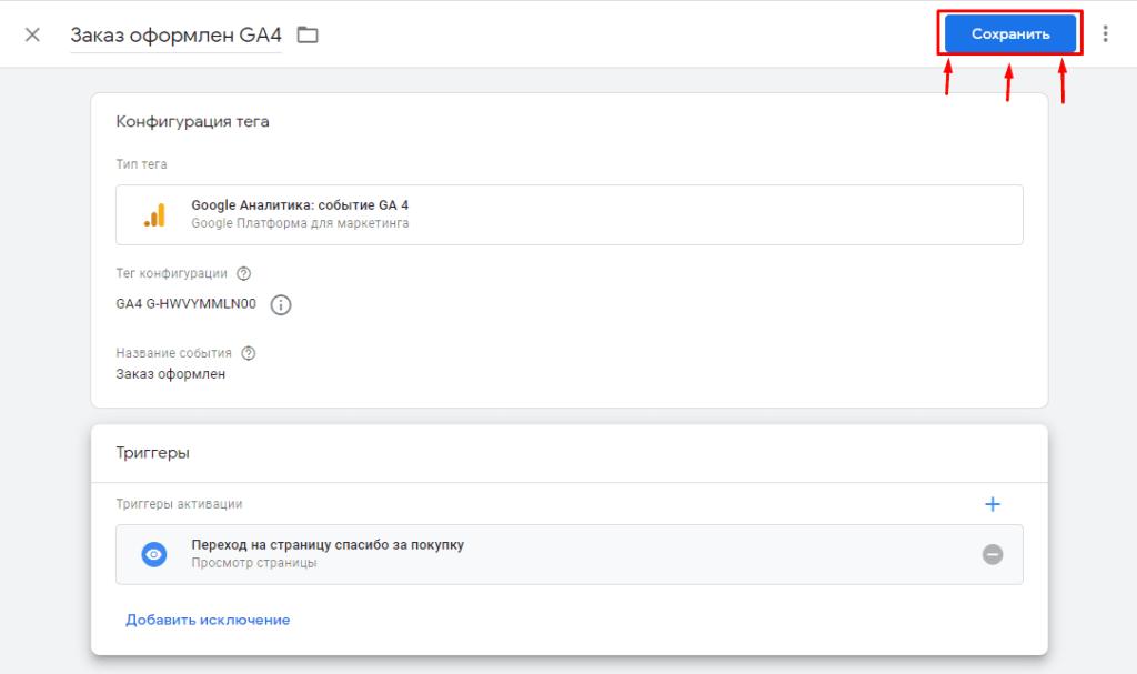 Сохранение тега для конверсии GA4 на посещение страницы в Google Tag Manager
