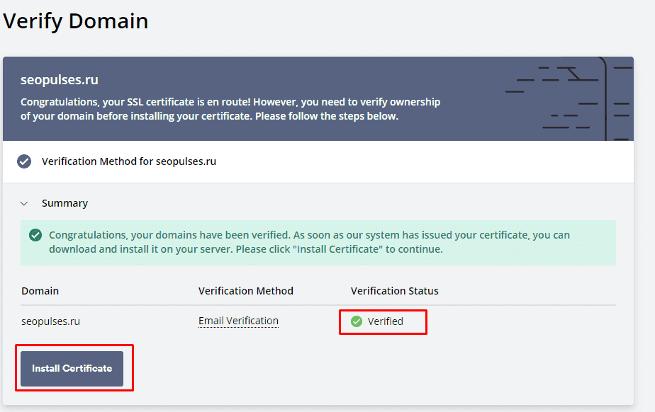 Подтвержденный домен и получение ssl-сертификата