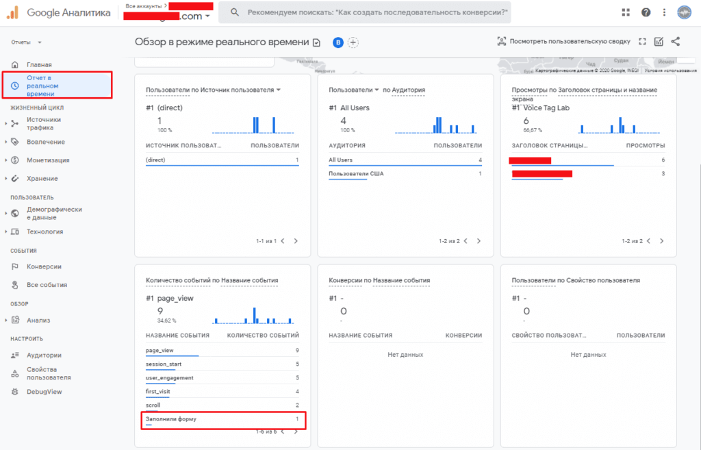 Отчеты в реальном времени в Google Analytics 4