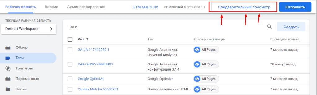 Переход в предварительный просмотр в Google Tag Manager