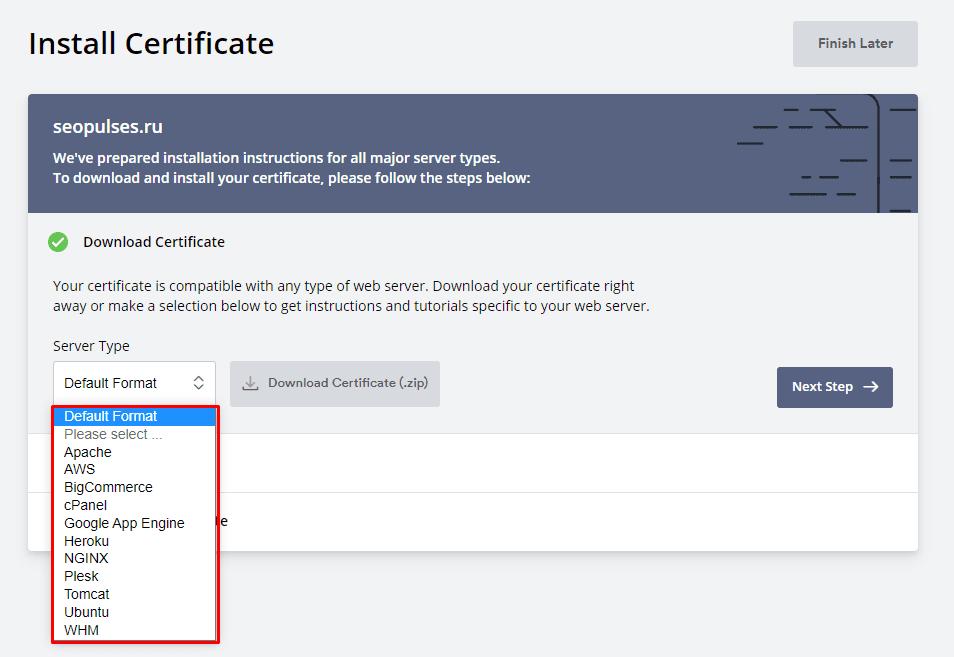 Выбор формата ssl-сертификата