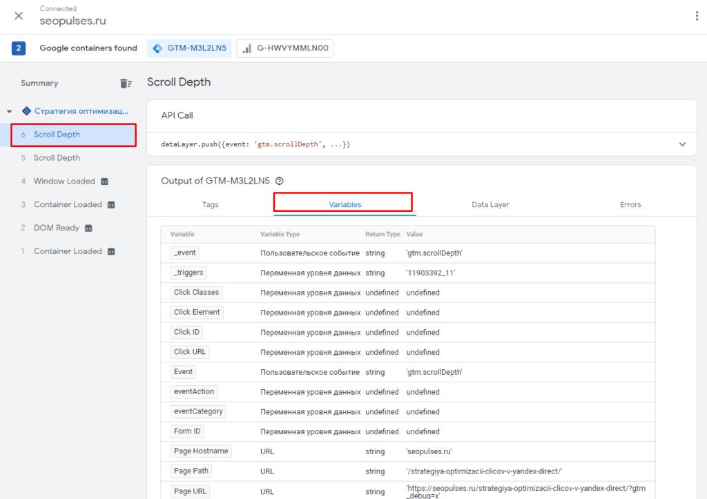 Рабочие данные в сработанном событии в режиме предварительного просмотра в Google Tag Manager