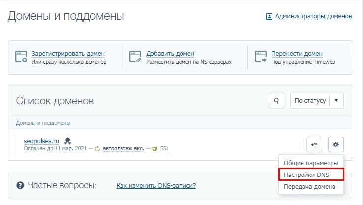 Настройки DNS на сервере домена