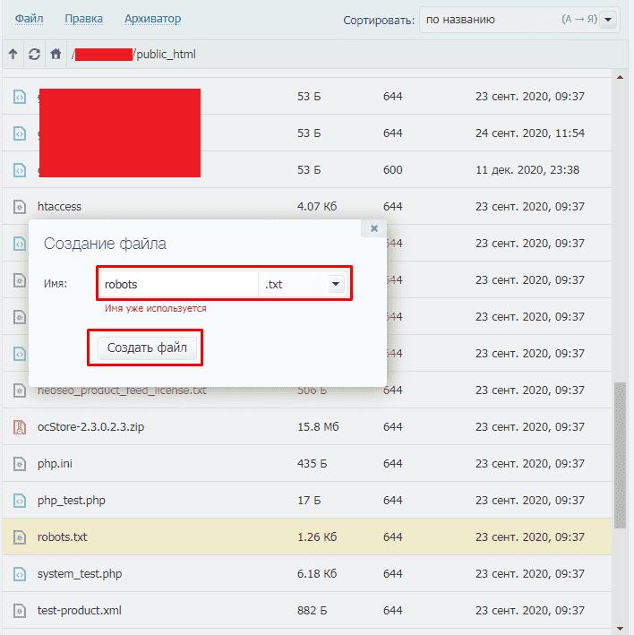 Создание нового файла robots.txt в на сервере