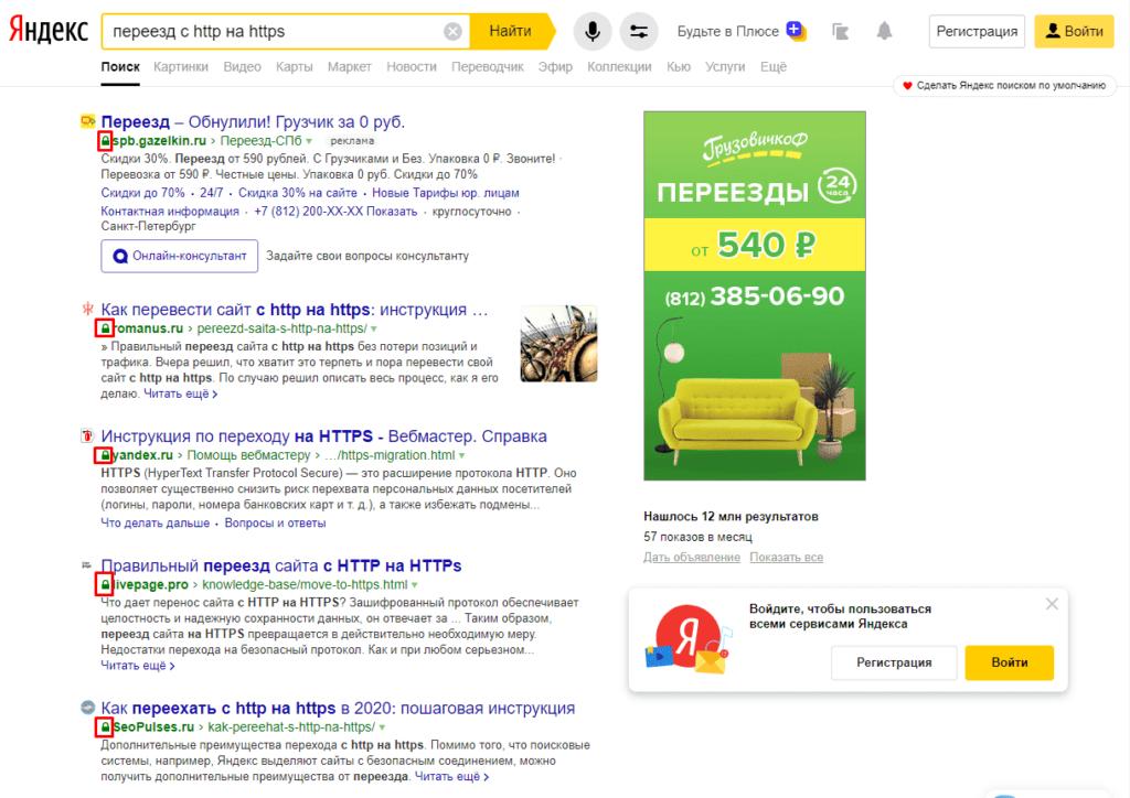 Защищенный протокол в поисковой выдаче Яндекса