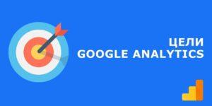 Как установить цели в Google Analytics 4 (GA4): пошаговая инструкция