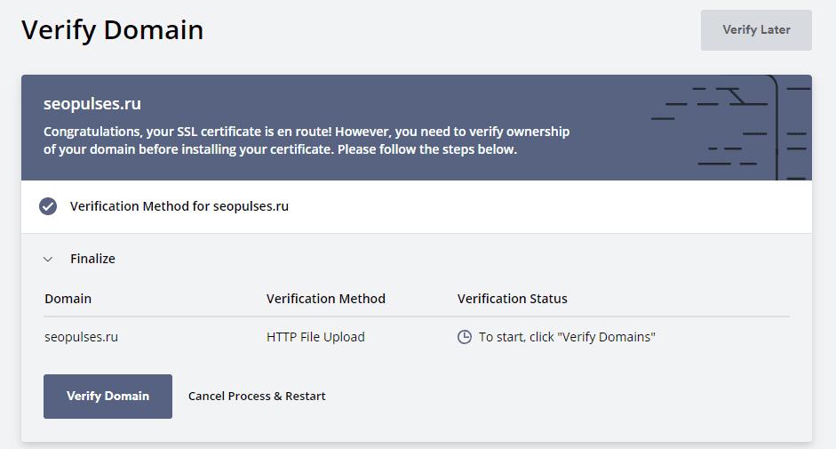 Подтверждение домена для бесплатного ssl-сертификата