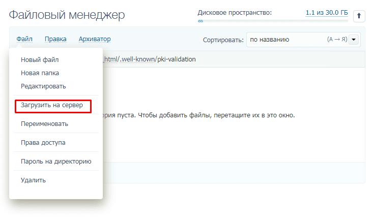 Загрузка нового файла на сервер сайта для подтверждения бесплатного ssl-сертификата