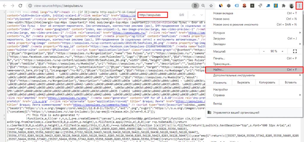 Проверка наличия не защищенного протокола http в коде сайта