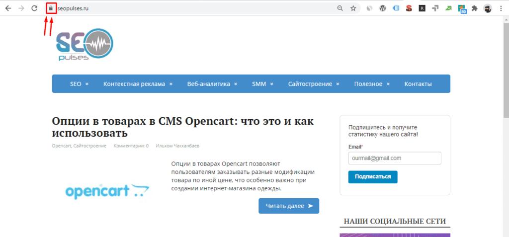 Наличие замочка у сайта в браузере Google Chrome
