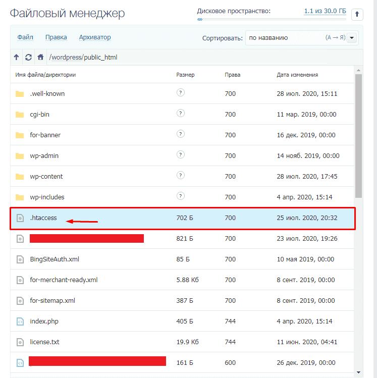 Переход в файл htaccess на сервере сайта