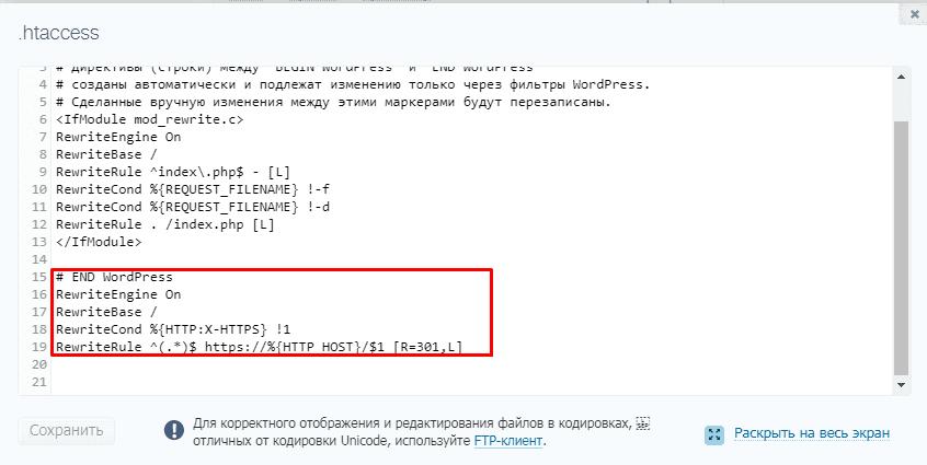 Код для редиректа с http на https на хостинге сайта