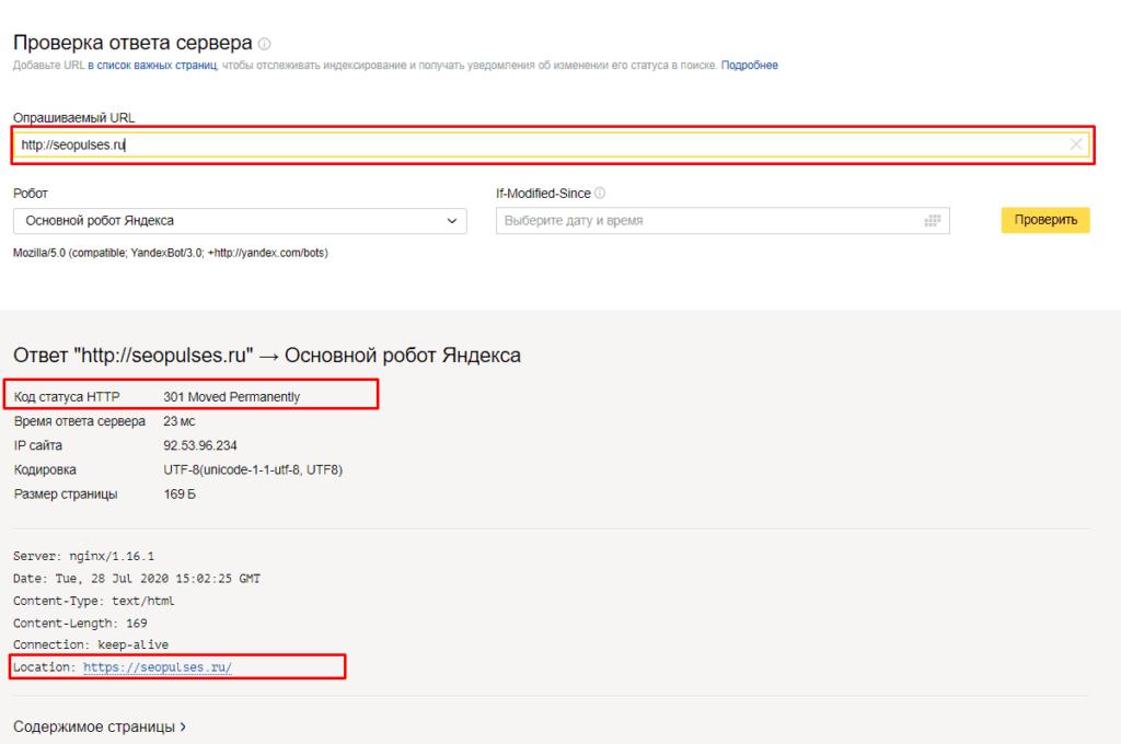 Проверка наличия редиректа с http на https в проверке ответа сервера в Яндекс.Вебмастер