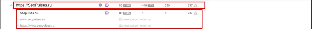 Наличие зеркал у сайта в Яндекс.Вебмастер