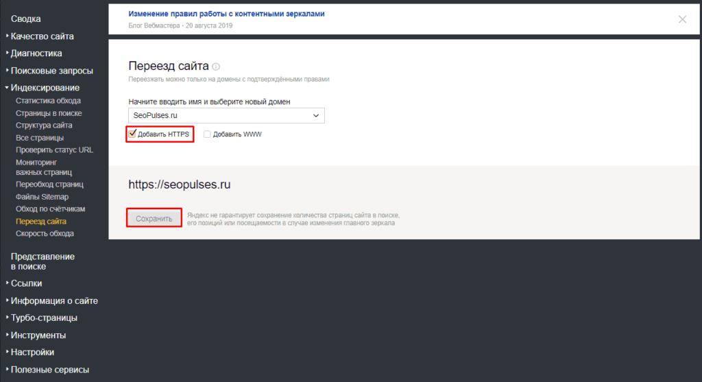 Переезд на https в Яндекс.Вебмастер