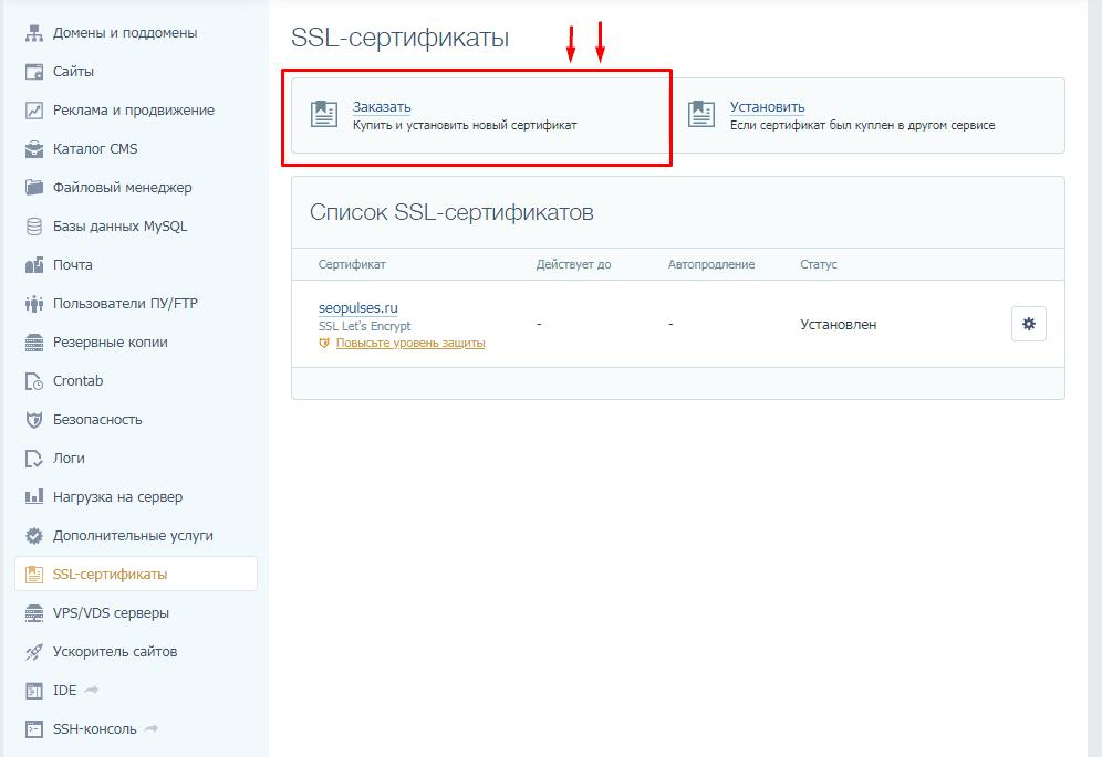 Заказ ssl-сертификата на хостинге