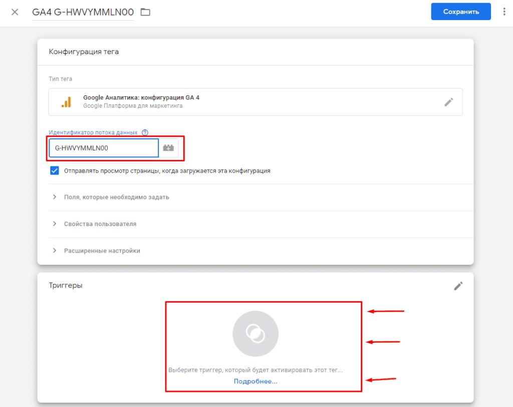 Ввод ID Google Analytics 4 в теге в GTM