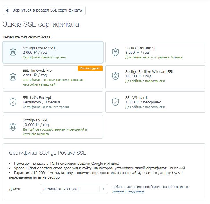Выбор типа ssl-сертификата на хостинге