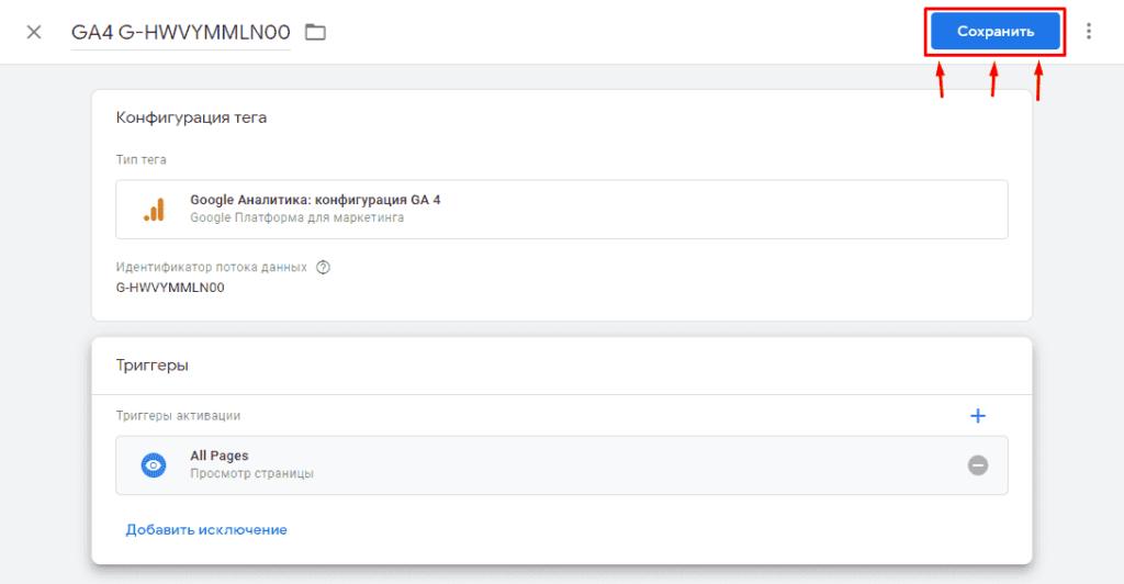 Сохранение нового тега с GA4 в Гугл Менеджер Тегов
