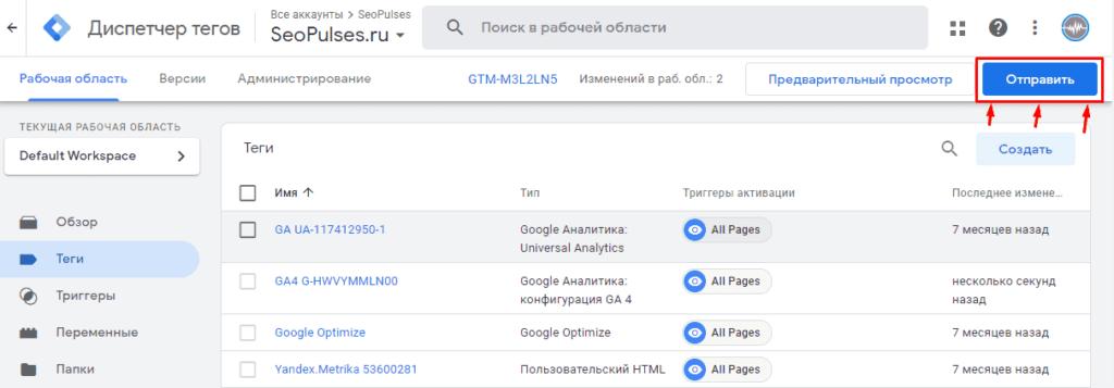Публикация новой версии Google Tag Manager