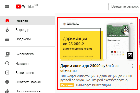 Пример адаптивного медийного объявления Google в Youtube