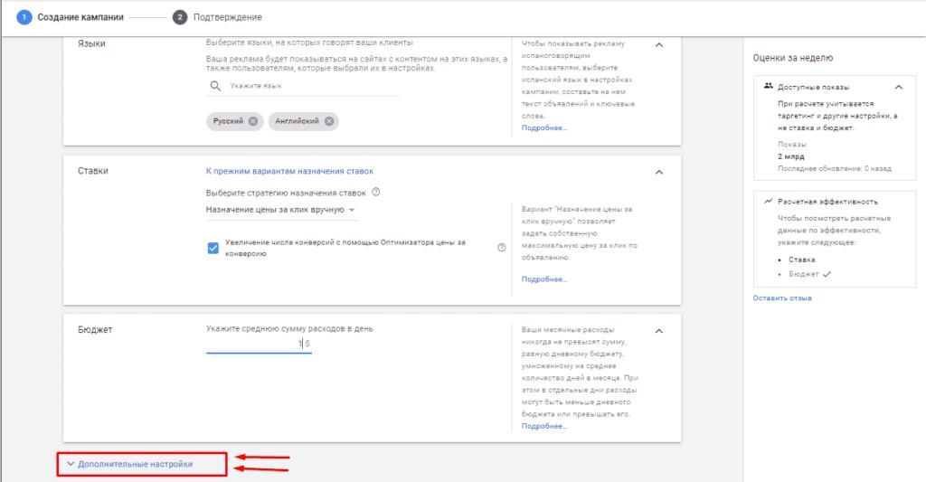 Переход в дополнительные настройки при создании кампании в Google