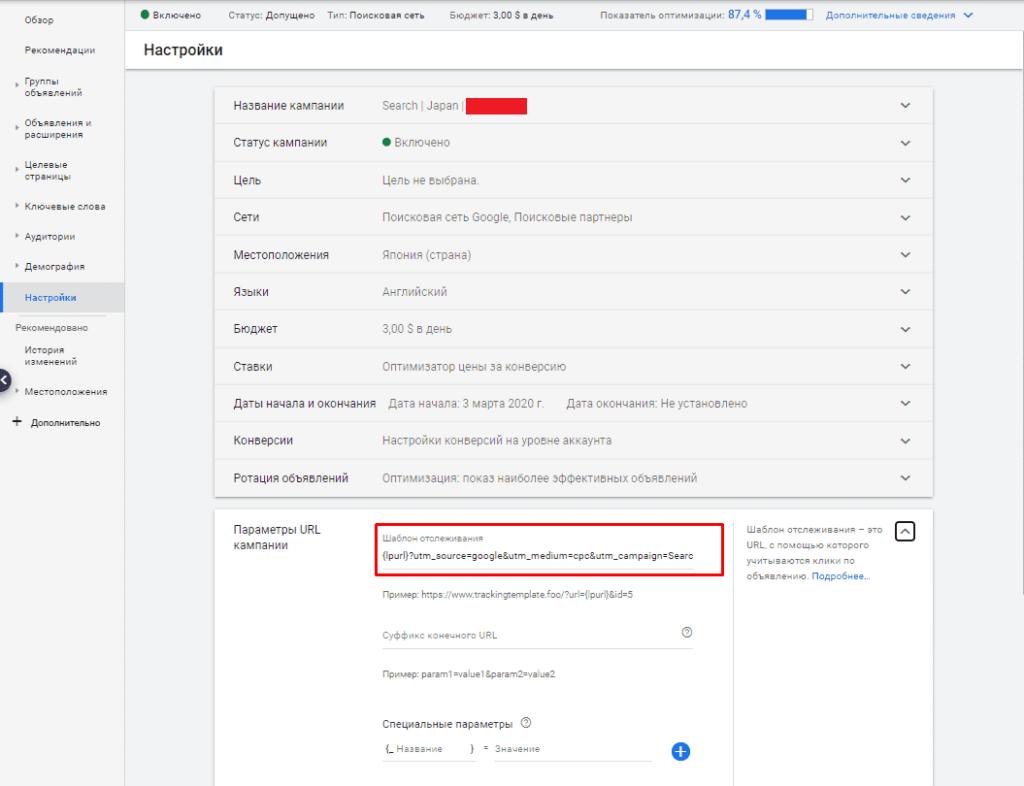 Ввод шаблона с utm-метками и динамическими параметрами Value Track в Google Ads