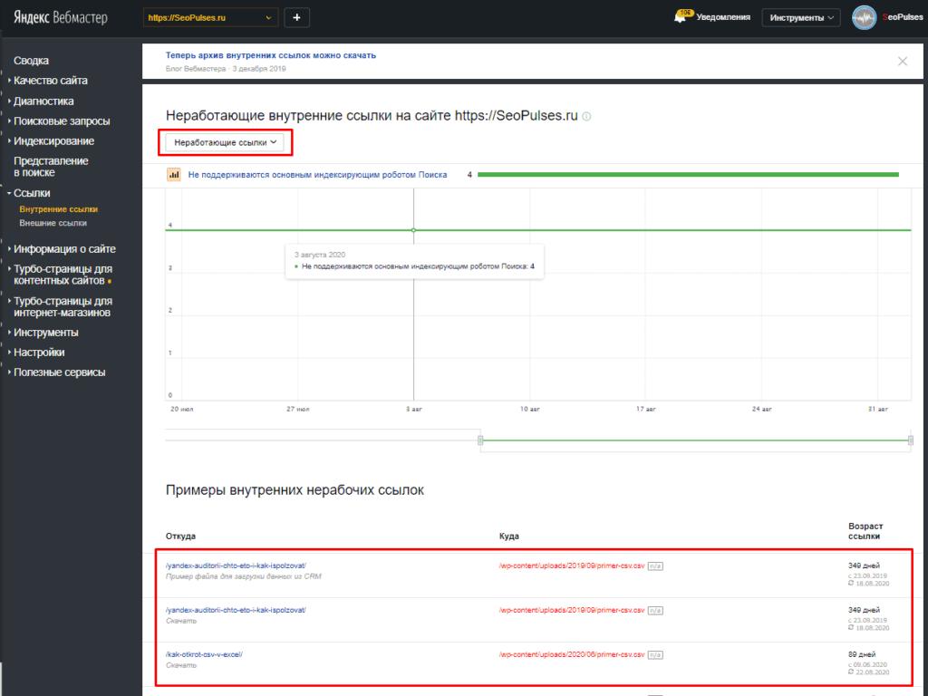 Проверка нерабочих ссылок в Яндекс.Вебмастер