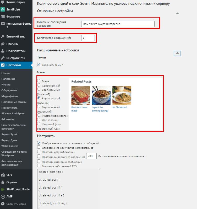 Пример настройки автоматической перелинковки на сайте WordPress