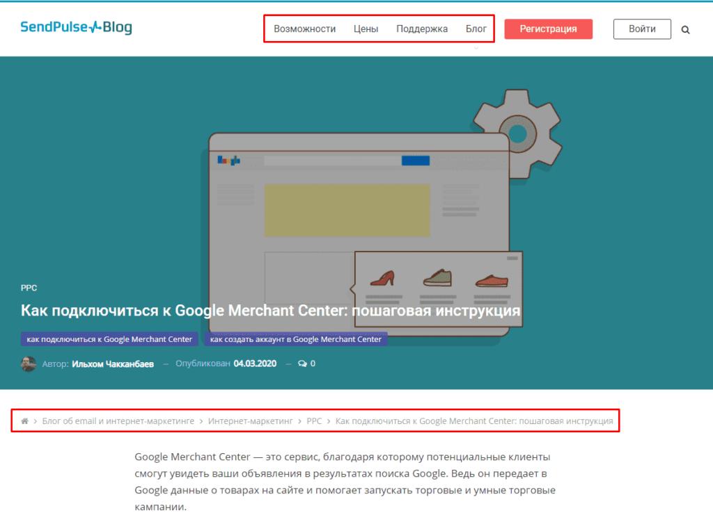 Автоматическая перелинковка страниц сайта