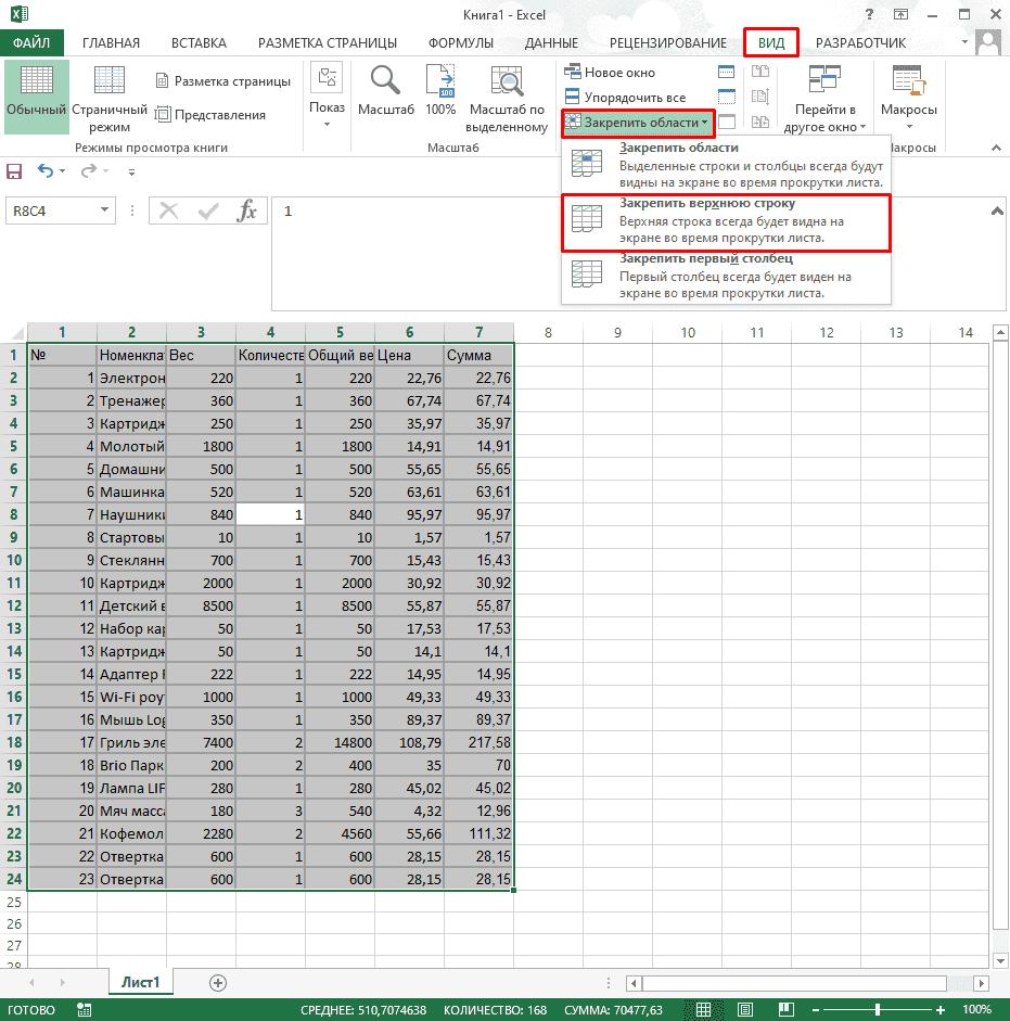 Закрепление верхней строки в Excel