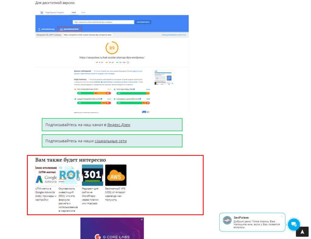 Автоматическая перелинковка в WordPress