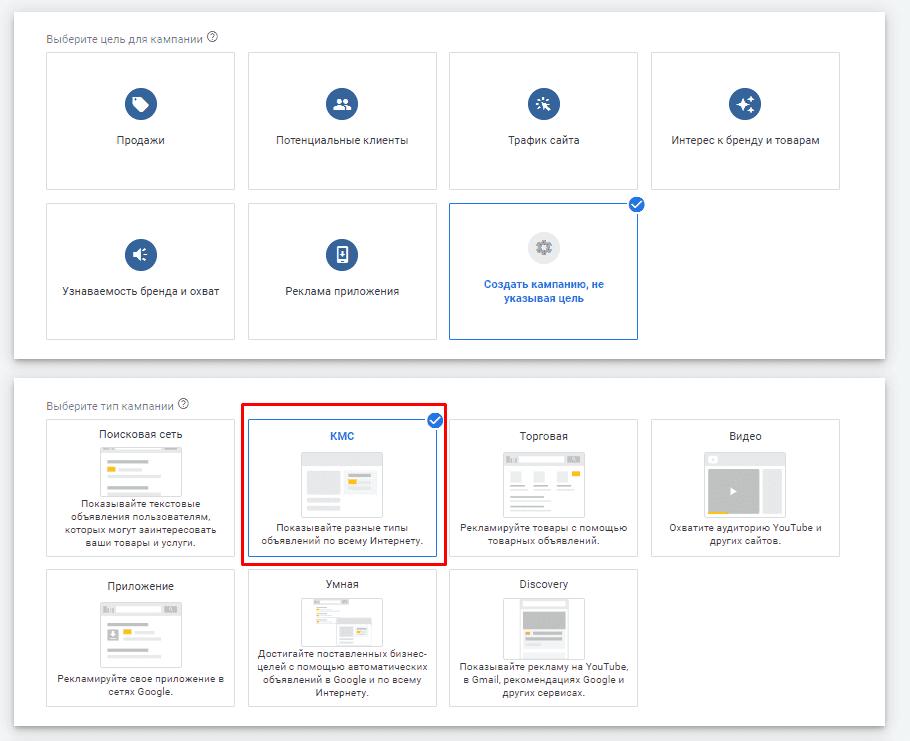 Создание новой кампании КМС в Google Adwords