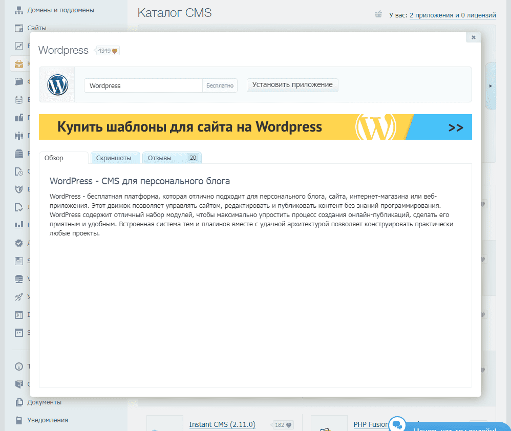 Установка CMS в Timeweb