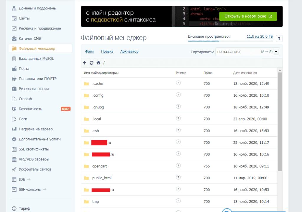 Раздел Файловый менеджер в Timeweb