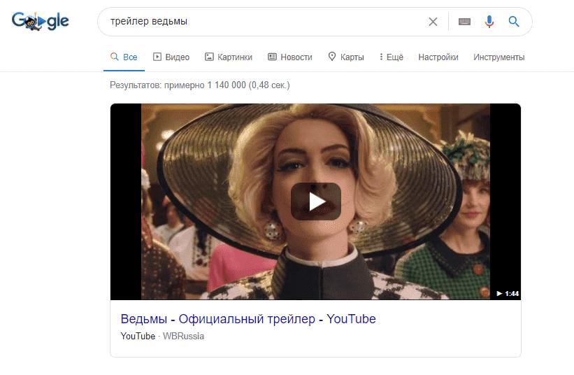 """Расширенный сниппет в Google по запросу """"трейлер ведьмы"""""""