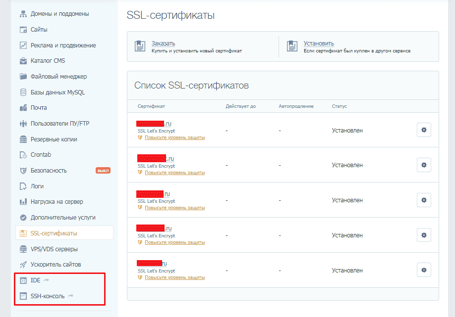 IDE и SSH-консоль в Таймвеб