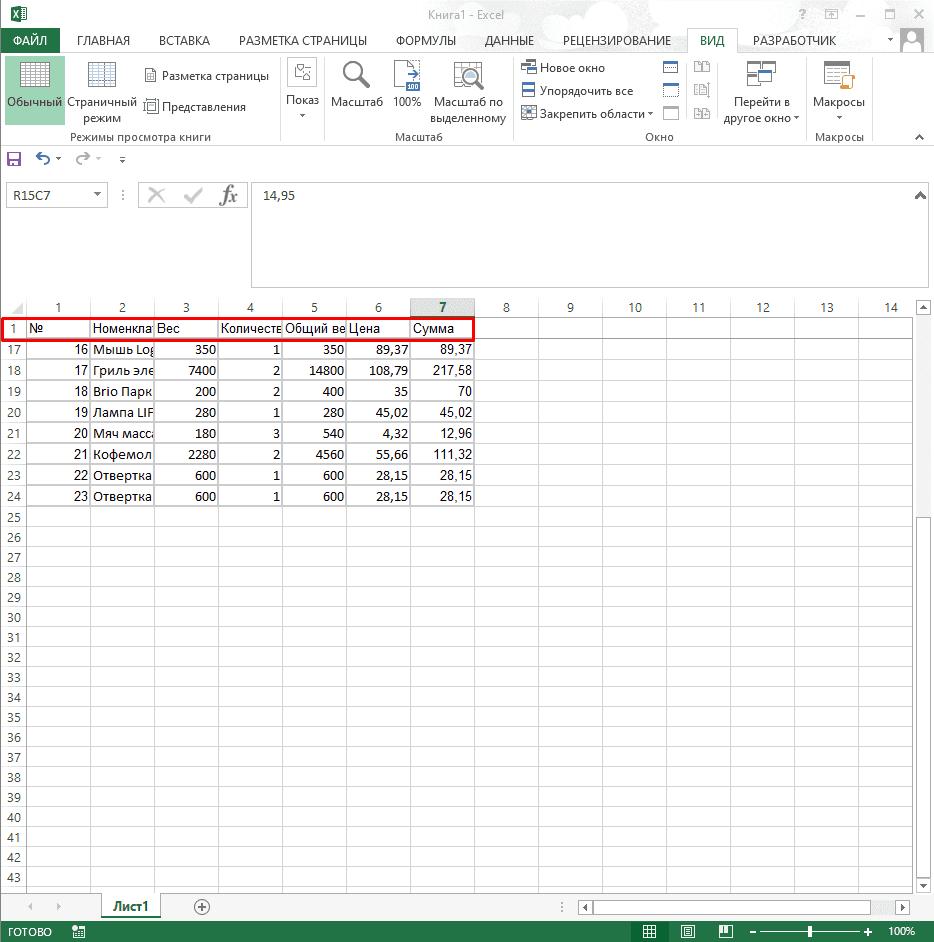Пример закрепленной первой строки в Excel