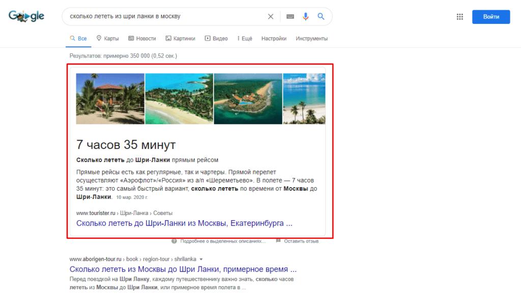 """Расширенный сниппет в Google по запросу """"сколько лететь из шри ланки в москву"""""""