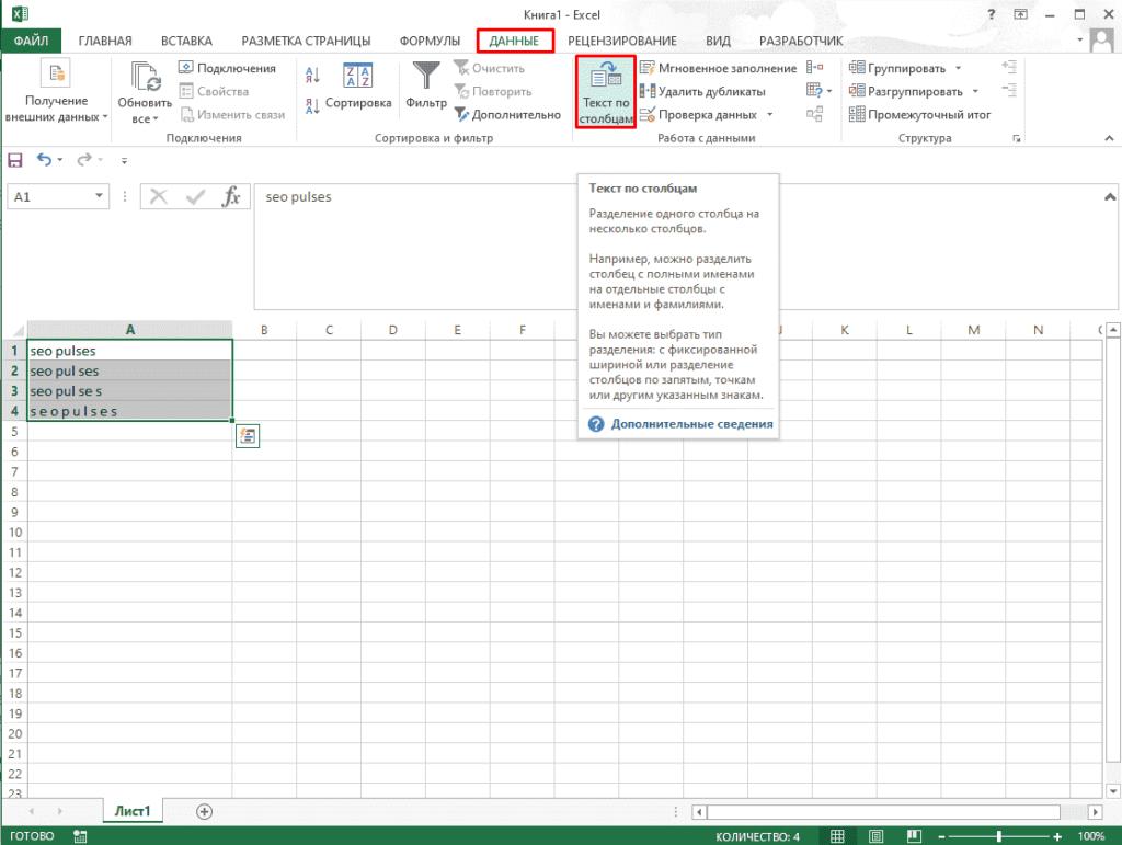 Использование функции текст по столбцам в Excel