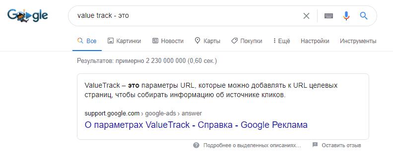 """Расширенный сниппет в Google по запросу """"value track это"""""""
