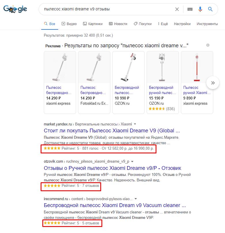 Пример звездочек в поисковой выдаче Google
