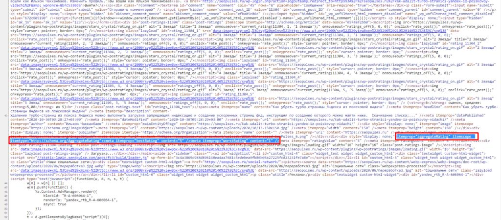 Использование кода для рейтинга на сайте