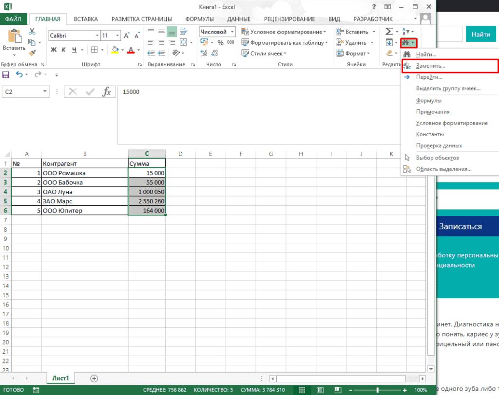 Функция найти и заменить в Excel